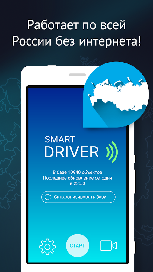 Smart Driver Anti-Radar Screenshot 4