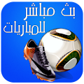 App كول كورة بث مباشر للمباريات ⚽️ APK for Kindle