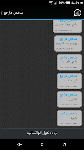 App واتس اب خفي - اخفاء اخر ظهور APK for Windows Phone