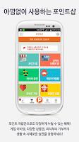 Screenshot of 다양한 혜택, 앱테크 리워드 적립마켓 포인트통통