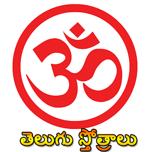 Download Telugu Stotralu For PC Windows and Mac