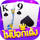 Advanced poker - online Thailand.