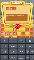 Screenshot of 가로세로 낱말퀴즈