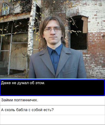 Стоп Гоп 2 - screenshot