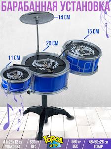 """Игровой набор серии """"Для творчества"""", ударная установка-барабан,Drum 3.2"""
