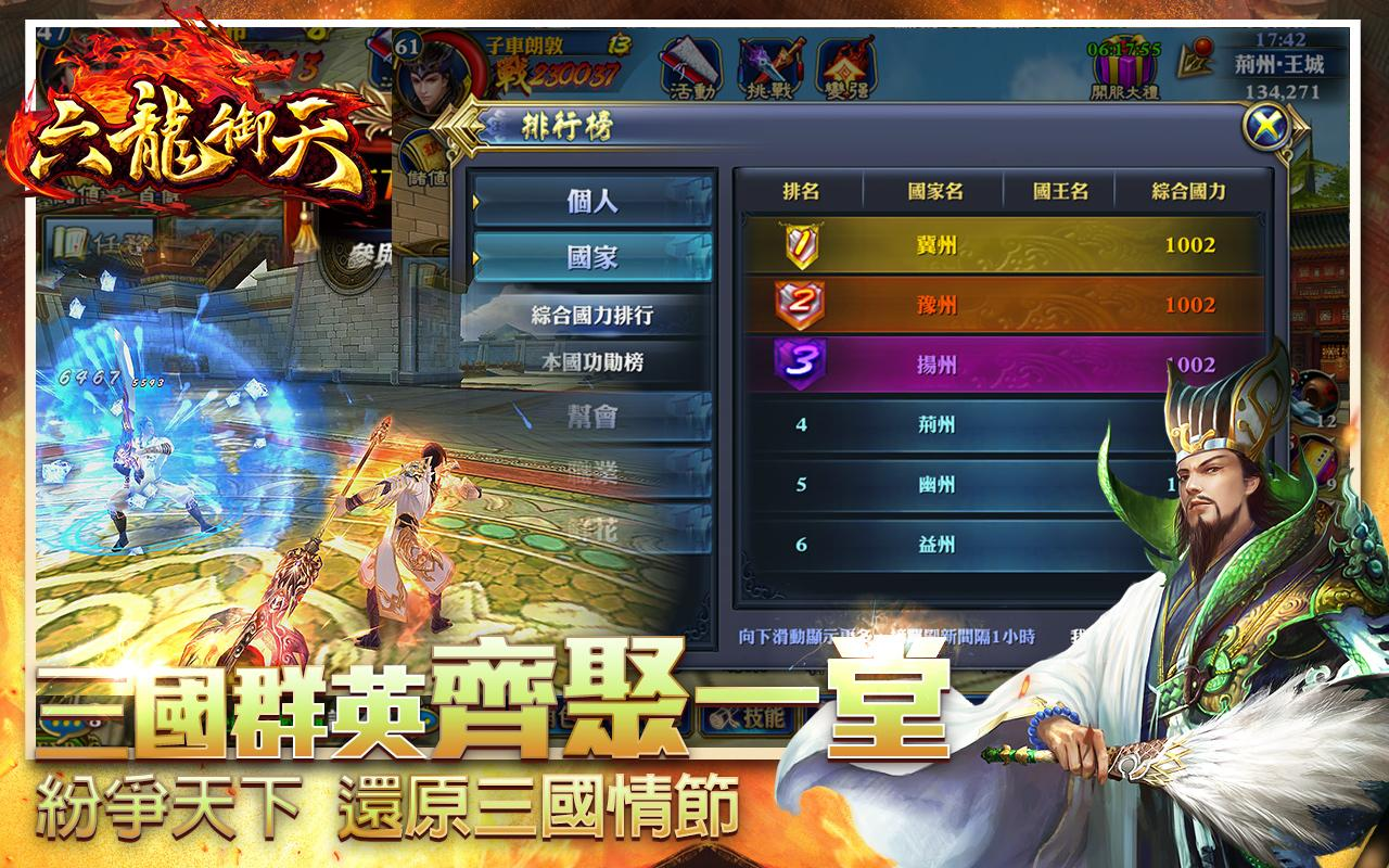 六龍御天 Screenshot 11
