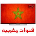 قنوات مغربية بدون انترنت 2017