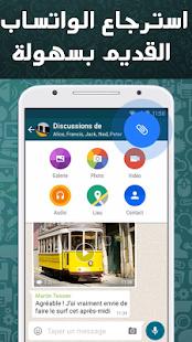 App استعادة الواتساب القديم بسهولة APK for Windows Phone