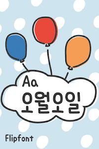 Aa오월오일™ 한국어 Flipfont 이미지[1]