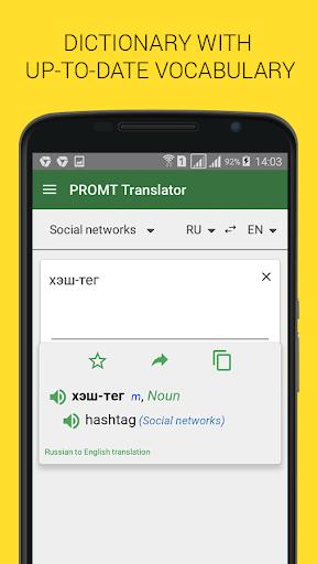 Offline Russian Translator - screenshot
