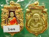 เหรียญฉลุหลวงพ่อทวด  รุ่นเจริญพร เลื่อนสมณศักดิ์ วัดพะโค๊ะ เนื้อทองระฆังลงยาแดง เลข ๖๑๑