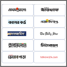 All Bangladeshi Newspapers