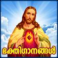 Christian Devotional Songs Malayalam