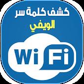كاشف كلمة سر Joke | WIFI for Lollipop - Android 5.0