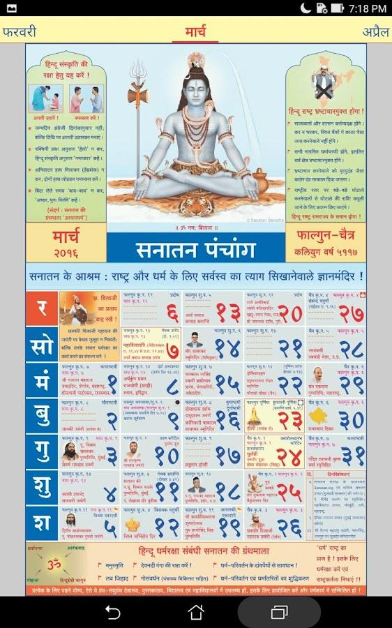 Sanatan Panchang 2018 (Hindi Calendar) - Android Apps on Google Play