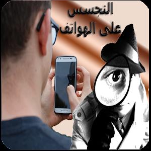 App التجسس على هواتف أندرويد APK for Windows Phone