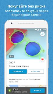 Юла – объявления поблизости APK for Bluestacks