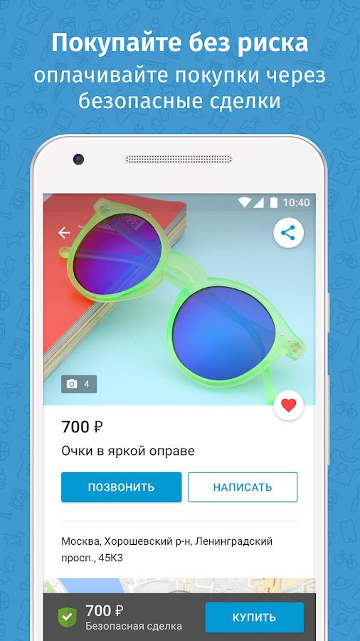 Юла – объявления около – Screenshot