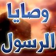 55 وصية من وصايا الرسول