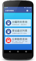 Screenshot of Taiwan Railway Timetable