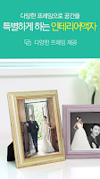 Screenshot of 스냅스-사진인화,포토북,카카오스토리북,핸드폰케이스