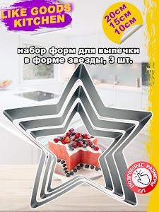 Формы для торта серии Like Goods, LG-12035
