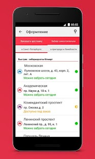 Юлмарт Screenshot