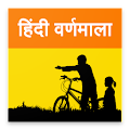 App Learn Hindi Varnamala-Colorful APK for Kindle