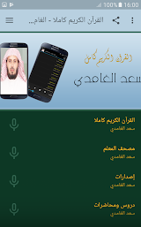 saad el ghamidi full quran offline Apk Download Free for PC, smart TV