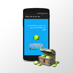 Free Download تهكير كلاش اوف كلانس2016 PRANK APK for Samsung