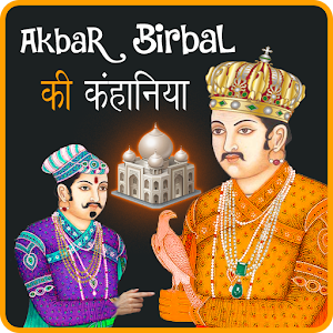 Download Akbar Birbal Ki kahaniya For PC Windows and Mac