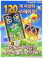 Screenshot of 퍼즐버블 for Kakao
