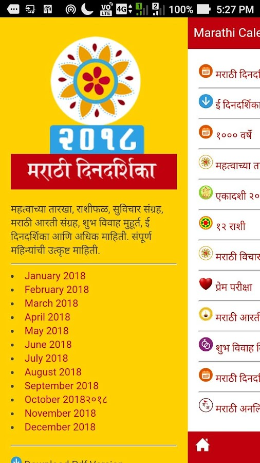Marathi Calendar 2018 - Android Apps on Google Play