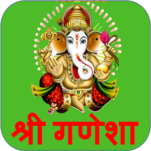 Shree Ganesha | ?????