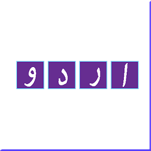 urdu keyboard