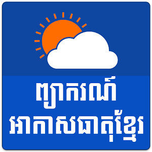 Khmer Weather Forecast For PC (Windows & MAC)