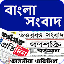 Bangla News India Newspapers