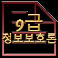 Download 공무원 기출문제 정보보호론 모의고사 9급 APK for Laptop