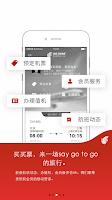 Screenshot of 国航无线-机票、旅游
