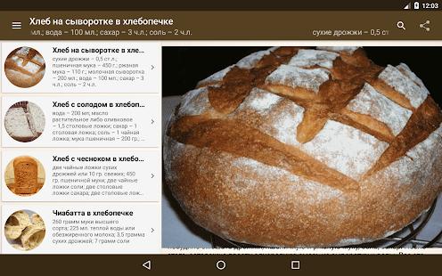 Рецепты и выпечка хлеба в домашних условиях