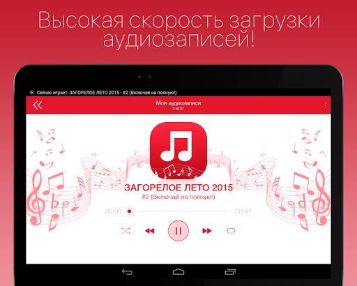 Музыка ВКонтакте screenshot 5