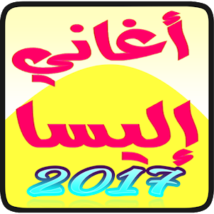 اغاني اليسا for Android