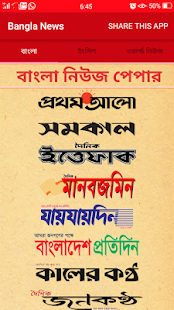 Bangla Newspaper - screenshot