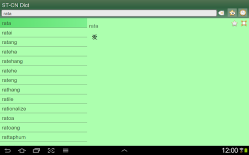 Sesotho Chinese Simplified dic - screenshot