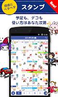 Screenshot of 大人気カレンダーLifebear 予定・ToDo・日記・無料