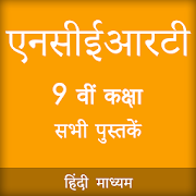 NCERT 9th CLASS BOOKS IN HINDI 1.5.3 Icon