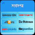 App kolkata newspapers APK for Kindle
