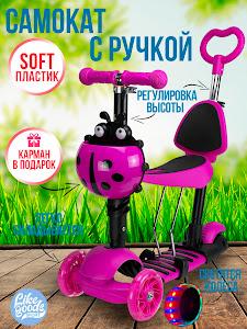 """Самокат, серии """"Город игр"""", LG-12928"""