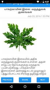 5000+ Tamil Kuripugal APK for Bluestacks