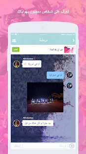 Amino كرتون APK for Bluestacks